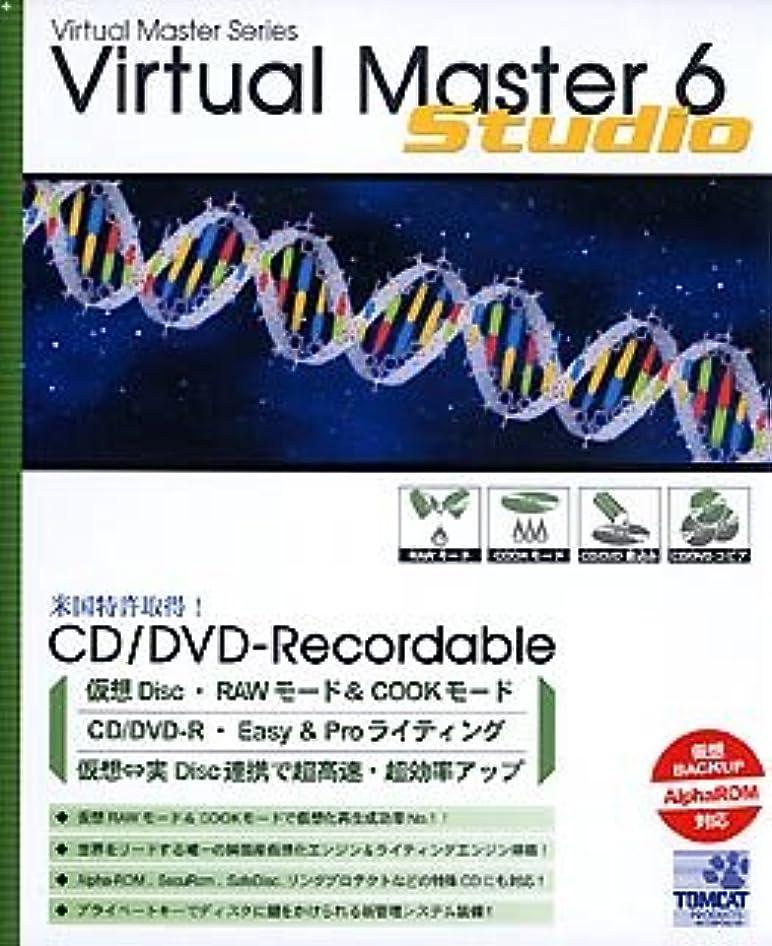 ピンチアパート前置詞Virtual Master 6 Studio