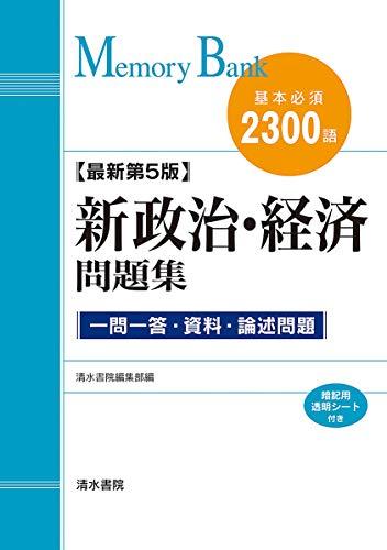 メモリーバンク 新政治経済問題集 最新第5版