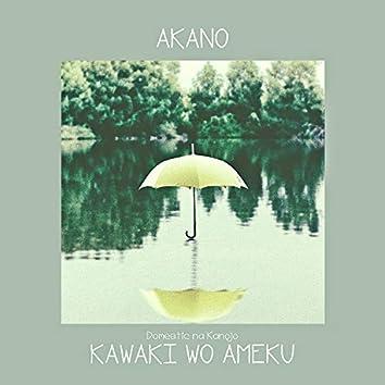 "Kawaki wo Ameku (From ""Domestic na Kanojo"") (Full Version)"