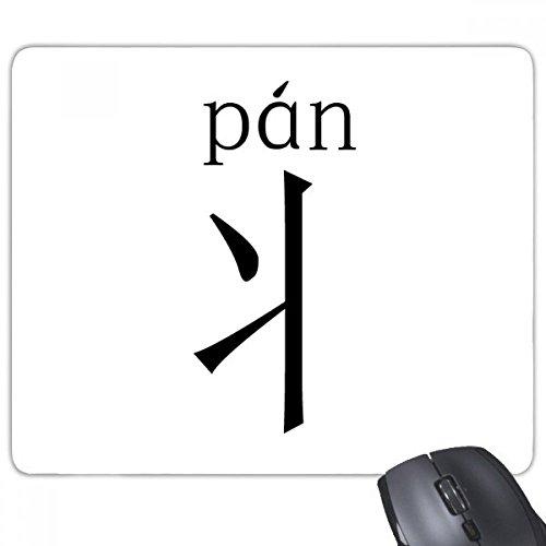 Chinese karakter component pan Rechthoek Niet-slip Rubber Mousepad Game Mouse Pad Gift