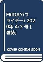 FRIDAY(フライデー) 2020年 4/3 号 [雑誌]