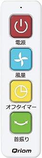 [山善] 扇風機 かんたんリモコン (メーカー6社 / 2017年発売製品まで対応) ホワイト QREF-AS101