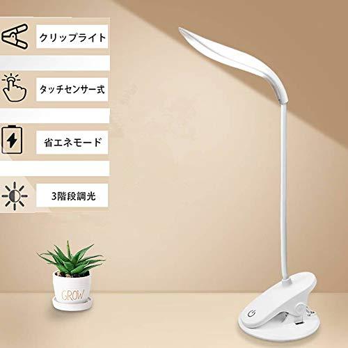 LEDクリップライト G Keni デスクスタンド 360度回転 卓上ライト タッチセンサー式 三段階調光 充電式 USBコード付き 目に優しい ブックライト コードレス pc作業/仕事/寝室/読書用