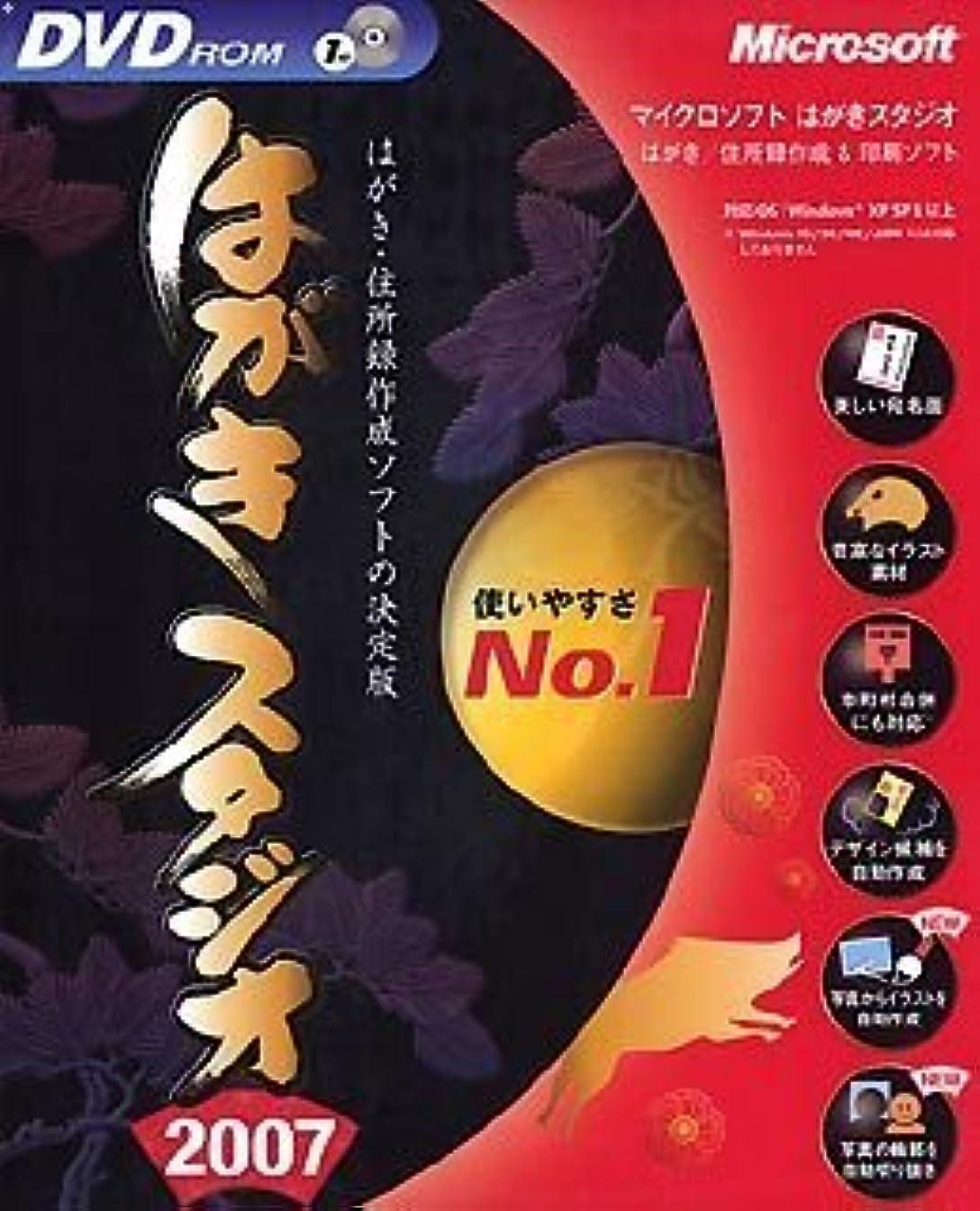 北西スキッパーヘッジはがきスタジオ 2007 DVD-ROM版