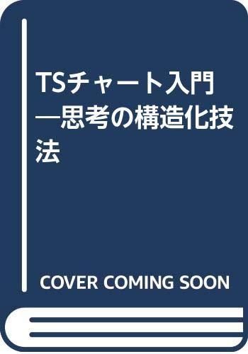 TSチャート入門―思考の構造化技法