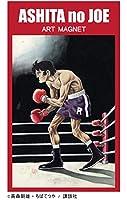 あしたのジョー マグネット ボクシングマッチすみだ『力石徹』(JMA-06) 東京みやこ工房[日本製]