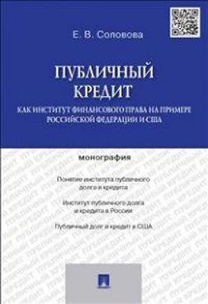 Publichnyy kredit kak institut finansovogo prava na primere Rossiyskoy Federatsii i SShA