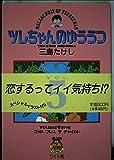 ツレちゃんのゆううつ 5 (ヤングジャンプコミックス ワイド版)