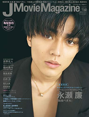 [画像:J Movie Magazine Vol.60【表紙:永瀬 廉『弱虫ペダル』】 (パーフェクト・メモワール)]