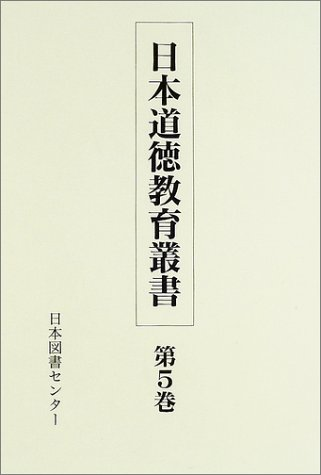 日本道徳教育叢書 (〔第1期〕第5巻)の詳細を見る