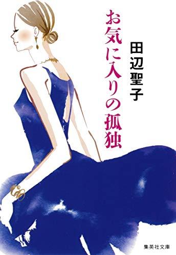 お気に入りの孤独 (集英社文庫)
