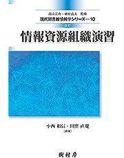 改訂 情報資源組織演習 (現代図書館情報学シリーズ10)