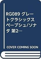 RG089 グレートクラシックス ペープシュ/ソナタ 第2番 ニ短調 アルトリコーダー用伴奏CDブック (RJPグレートクラシックス)