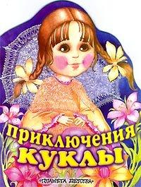Paperback Priklyucheniya kukly Book