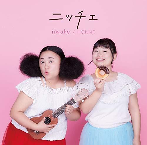 iiwake/HONNE