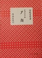 筝曲 「夕顔 」 宮城道雄著 生田流 琴 邦楽社発行