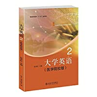College English 2 (Medical College Edition)(Chinese Edition)