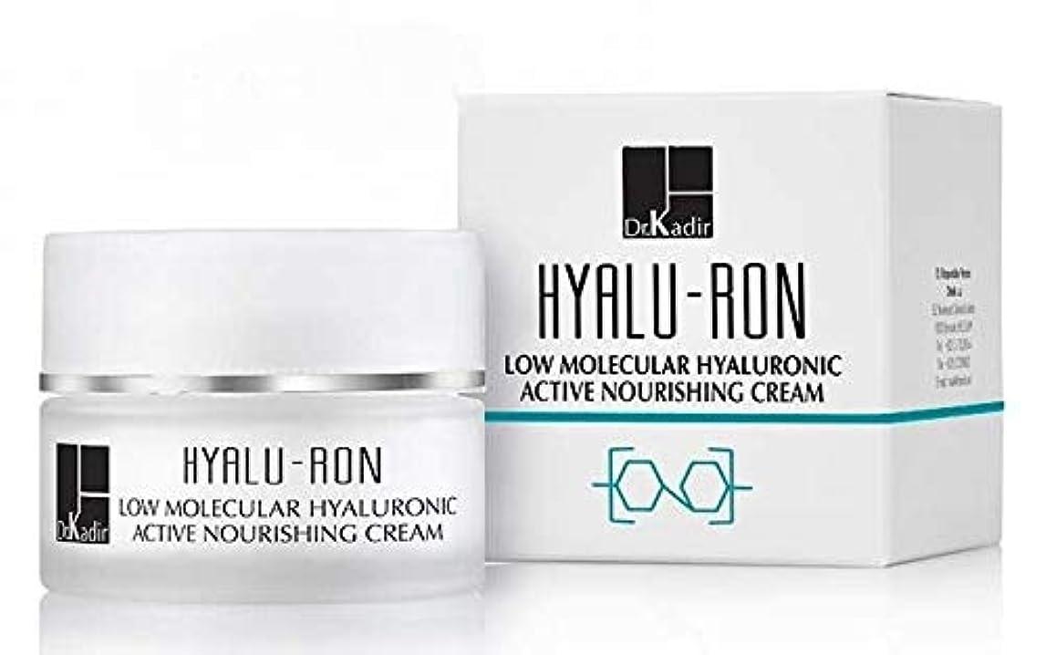 静かな負荷詳細なDr. Kadir Hyalu-Ron Low Molecular Hyaluronic Active Nourishing Cream 50ml