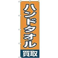 【2枚セット】のぼり ハンドタオル買取 MD-242【宅配便】 のぼり 看板 ポスター タペストリー 集客 [並行輸入品]