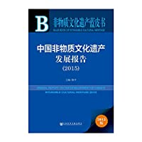 Intangible Cultural Heritage Blue Book: China Intangible Cultural Heritage Development Report (2015)(Chinese Edition)