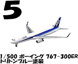 ANAウイングコレクション5 [5.1/500 ボーイング 767-300ER トリトンブルー塗装](単品)