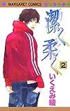 潔く柔く 2 (マーガレットコミックス)