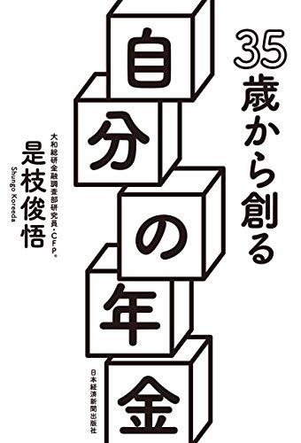 35歳から創る自分の年金 (日本経済新聞出版)