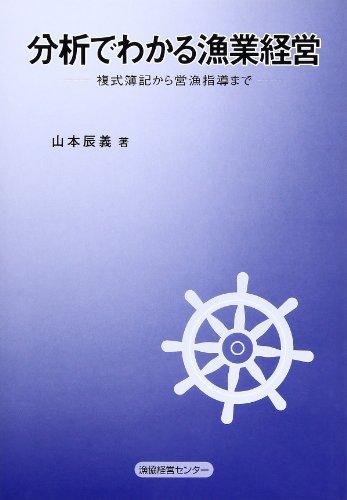 分析でわかる漁業経営―複式簿記から営漁指導までの詳細を見る