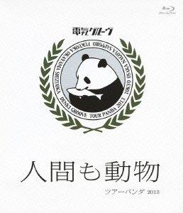 """""""人間も動物""""ツアーパンダ2013 [Blu-ray]"""