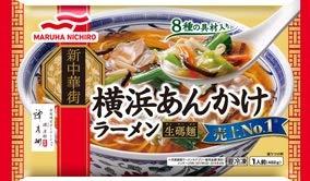 [冷凍]マルハニチロ 横浜あんかけラーメン 482g×12個