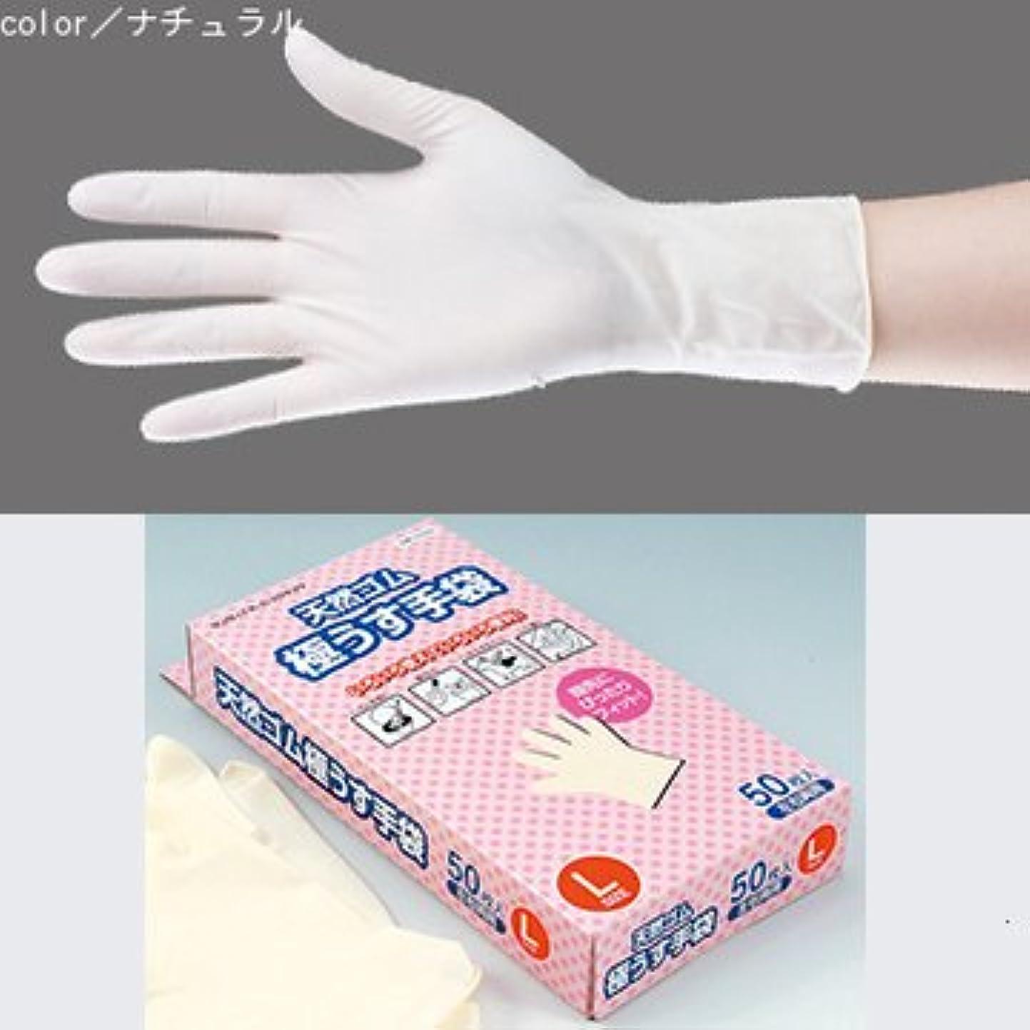 明らか名義で溶接天然ゴム極うす手袋 50枚入 (L)