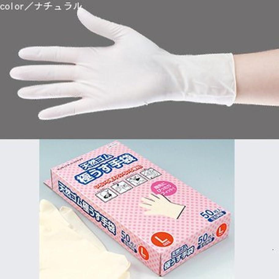 蒸楕円形コントラスト天然ゴム極うす手袋 50枚入 (L)