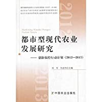 Urban Modern Agriculture Development: Innovative Agricultural Economics Action Plan (2012-2013)(Chinese Edition)