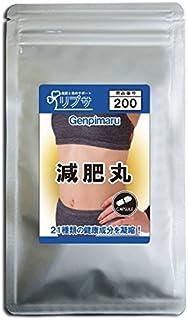 減肥丸 約3か月分 C-200