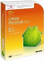 【旧商品】Microsoft Office Personal 2010 アップグレード優待 [パッケージ]