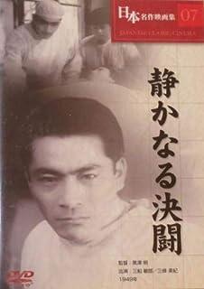 日本名作映画集07 静かなる決闘