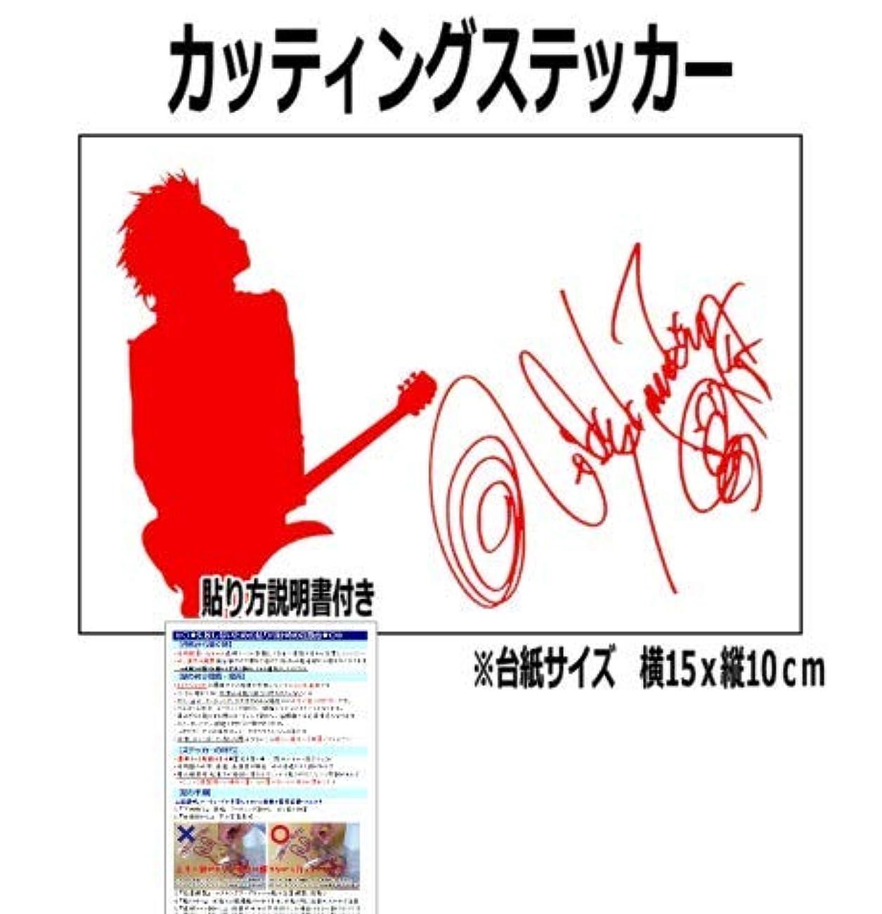 モザイク建設人形XJAPAN HIDE カッティングステッカー(赤)