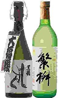 黒龍しずく 繁桝大吟醸しずく 極上の日本酒 飲み比べセット 720ml/2本