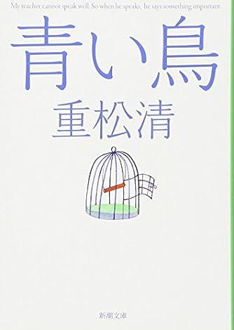 青い鳥 (新潮文庫)