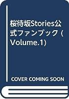 桜待坂Stories公式ファンブック (Volume.1)
