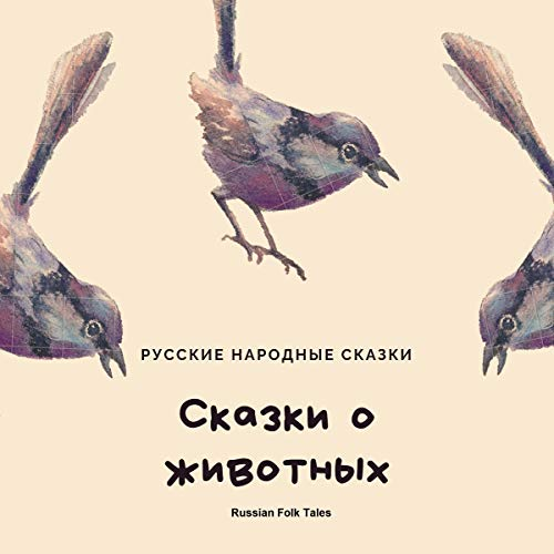 Fairy Tales of Animals (Сказки о животных)                   By:                                                                                                                                 Russian Folk Tales                               Narrated by:                                                                                                                                 Gulnas Nasyrova                      Length: 1 hr and 36 mins     Not rated yet     Overall 0.0