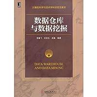 数据仓库与数据挖掘(计算机科学与技术学科研究生教材)