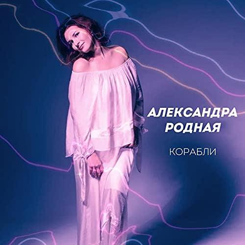 Александра Родная