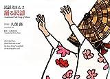 踊る民謡―民謡えほん〈2〉