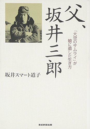 父、坂井三郎-「大空のサムライ」が娘に遺した生き方-