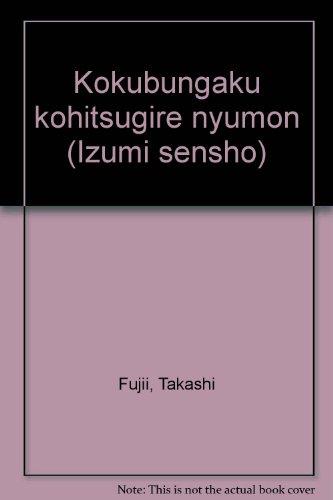 国文学古筆切入門 (和泉選書 (15))