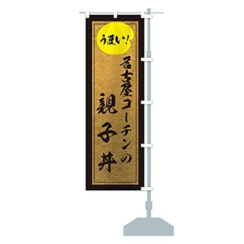 名古屋コーチンの親子丼 のぼり旗 サイズ選べます(コンパクト45x150cm 右チチ)