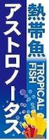 『60cm×180cm(ほつれ防止加工)』お店やイベントに! のぼり のぼり旗 熱帯魚 TROPICAL FISH アストロノータス(青色)