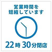 営業時間短縮 22時30分閉店 プレート・看板 20cm×20cm