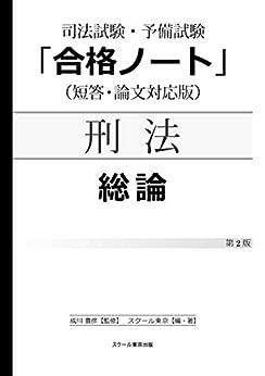 [スクール東京]の司法試験・予備試験「合格ノート」刑法【総論】(2版)